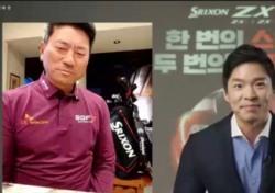 젝시오 박인비-스릭슨 최경주 온라인 줌 인터뷰