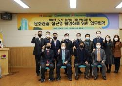 경주엑스포-경북행복재단 등, 편의증진위한 업무협약 체결