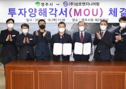 인천에 본사를 둔 베어링 부품기업 삼호엔지니어링 경북영주에 본사·공장 이전
