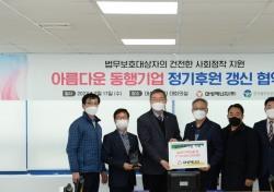 대성에너지, 한국법무보호복지공단 후원 갱신 협약