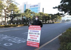 지옥같은 해상교통 해결....남진복 경북도의원  법원앞에서 1인시위 돌입