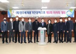 영주시, '2021영주세계풍기인삼엑스포' 내년으로 연기