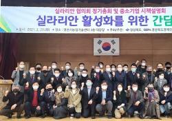 경상북도경제진흥원, 우수브랜드 실라리안협의회 정기총회...실라리안 활성화 방안모색