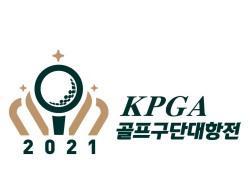 KPGA 오는 4월 프로골프단 대항전 개최