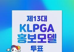2021시즌 KLPGA를 대표할 제13대 홍보모델은 과연 누구?