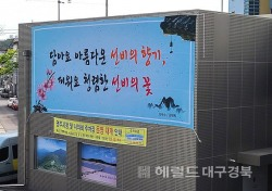 영주시, '봄편 선비글판' 최우수 문경시 정성은씨 선정..'선비정신, 가슴에 품고, 생각에 담고, 삶으로 피우고'