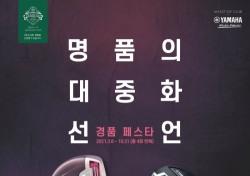 야마하골프, 8개월간 1억원 경품 행사
