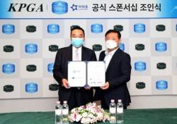 KPGA, 아워홈과 4년 연속 스폰서 협약