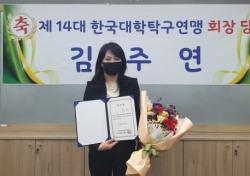 한국대학탁구연맹 김주연 회장 선출