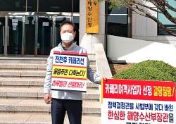1인시위에 나섰던 남진복 경북도의원 이번엔 거리투쟁...해수부 적극행정 촉구