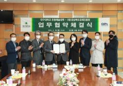 대구대 조형예술대학-경북도경제진흥원, 업무 협약 체결