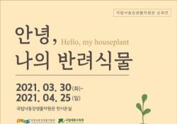 국립낙동강생물자원관, '안녕, 나의 반려식물' 순회전 진행