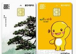 울진사랑카드 발행액 100억원 '돌파'