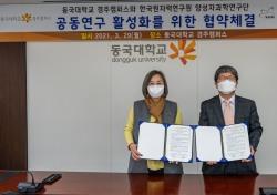 동국대 경주캠퍼스-한국원자력연구원 양성자과학연구단, 공동연구활성화 협약체결