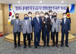 경북도의회, 출자·출연기관 경영혁신방안 연구용역 착수 보고회 개최