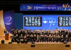 한국수력원자력, 창립 20주년 기념식 진행