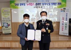 경북경찰청, 사이버명예경찰 '누리캅스' 62명 위촉