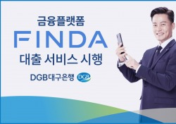DGB대구은행, 금융플랫폼 '핀다' 대출 서비스 시행