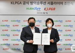 KLPGA, 휴엔케어와 방역 솔루션 계약