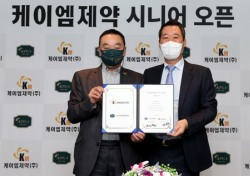 KPGA, 케이엠제약과 챔피언스투어 조인식