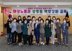 경북도의회 김영선 의원 주관, '여성노동과 성평등 역량 강화 교육' 진행