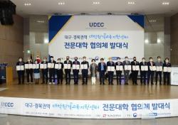 대구보건대, 대구경북권역 대학원격교육지원센터 전문대학 협의체 발대식 개최