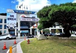 김천시, 읍·면·동사무소 → 행정복지센터로 명칭변경