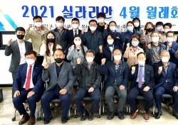 경상북도 우수 브랜드 실라리안협의회 4윌 월례회 개최 ....나라장터 등록 및 이용방법 숙지