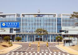 경북경찰, 공무원 등 26명 땅 투기 혐의 포착