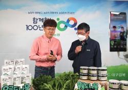 경북농협 울릉도서 두 번째 '라이브커머스' 울릉도 나물 판매 대박