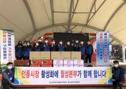 월성본부, 경주 양남시장서 장보기 행사 열어