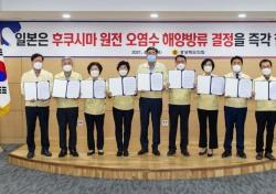 경북도의회·동해안 5개 시군