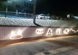 의성의 밤거리 LED로 밝힌다... 의성군 안전벽화 설치
