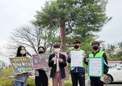 대구한의대, 반려동물 에티켓 지키기 캠페인 진행