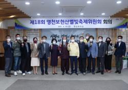 '제18회 영천보현산별빛축제' 오는 10월 8일 개막…온라인·오프라인 진행