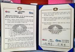 울릉군, 수산자원조성· 해양생태계 복원 시동