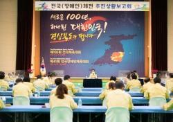 구미시, 전국체전 추진상황 보고회 개최