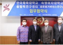 한국체대 올림픽연구센터, 숙대 글로벌거버넌스연구소와 MOU