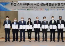 한국수력원자력, 화성 스마트에너지 사업 공동개발 나서
