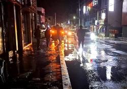 경북영주서 한밤 중 수도관 터졌는데...당국 늑장대응 단수로 '분통 터진 시민들'