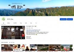 봉화소식 이제 영상으로 만나요...공식 유튜브 채널 '봉화 나들e' 채널 본격 운영