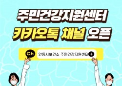 안동시보건소 주민건강지원센터 카톡 채널 첫 개설…시민과의 대화 메신저 운영