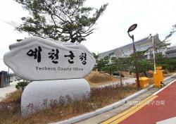클린예천 이미지 조성 … 예천군, 음식물 폐기물 처리기 60만원 지원