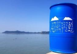 보배의 섬 전남진도서 만나는 ′아름다운 독도′…진성영 캘리그래피 명장 '독도를 새기다'