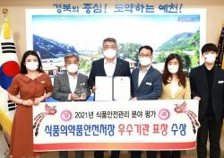 예천군, 식품의약품안전처 주관 식품안전관리 분야 펑가서 '우수기관'표창 수상