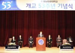 영남이공대, 개교 53주년 기념식 개최