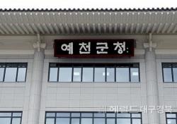 예천군, 음식문화개선사업 유공 국무총리 기관 표창 수상…전국 228개 지자체중 2곳 선정