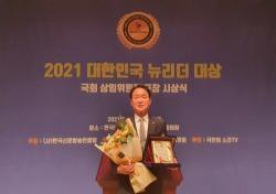 황병직 경북도의회 문화환경위원장, 대한민국 뉴리더 대상 수상