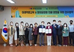 경주엑스포대공원-대구시교육청, 업무협약 체결