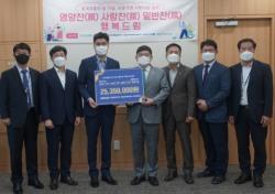 한국원자력환경공단, 호국의 달 맞아 보훈가정 밑반찬 전달